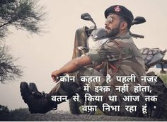 Motivational Pictures For Success, Motivational Quotes In Hindi, Hindi Quotes, Indian Army Quotes, Military Quotes, Indian Army Special Forces, Indian Police Service, Indian Freedom Fighters, Indian Army Wallpapers