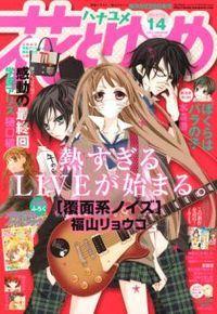 Fukumenkei Noise Manga - Read Fukumenkei Noise Online at MangaHere.com