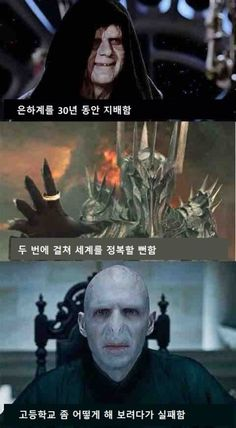 Lord of the Ring Memes That Prove the Rivalry is Real 30 Witty Harry Potter Vs. Lord of the Ring Memes That Prove the Rivalry is Real - Witty Harry Potter Vs. Lord of the Ring Memes That Prove the Rivalry is Real - bemethis Images Harry Potter, Harry Potter Puns, Funny Harry Potter Pictures, Funny Harry Potter Quotes, Harry Potter Voldemort, Facts About Harry Potter, Harry Potter Villains, First Harry Potter, Blaise Harry Potter