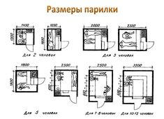 Какой оптимальный объём парилки в русской бане? Wooden Cabins, Spa, Architecture, House Plans, Floor Plans, Home And Garden, How To Plan, Home Decor, Google