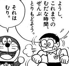 #レス画像 #漫画セリフ #ドラえもん Parks N Rec, Parks And Recreation, Doraemon Comics, Cartoon Expression, Unique T Shirt Design, Japanese Words, Comic Styles, Halloween Disfraces, Funny Comics