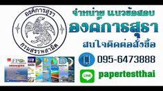 SHARE PDFแนวข้อสอบ พนักงานธุรการ องค์การสุรา กรมสรรพสามิต2559