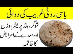 Health And Beauty Tips, Health Tips, Chapati Recipes, Blood Pressure App, Cholesterol Levels, Benefit, Make It Yourself, Urdu Poetry, Eat