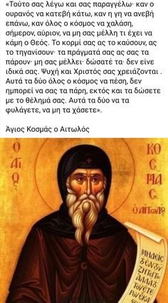 Orthodox Christianity, Christian Faith, Mona Lisa, Artwork, Quotes, Movie Posters, Icons, Quotations, Work Of Art