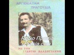 ΣΤΕΡΓΙΟΣ ΒΛΑΧΟΓΙΑΝΝΗΣ-ΣΤΡΟΜΠΟΥΛΟ ΜΟΥ
