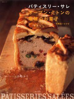 「パティスリー・サレ オーブン・ミトンの塩味のお菓子―キッシュ、ケーク・サレ、パイ…の絶品!レシピ 」小嶋ルミ