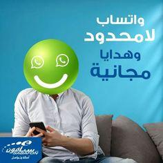 """""""واتساب لامحدود وهدايا مجانية: 100 ميجابايت 100 دقيقة ضمن الشبكة 300 رسالة لجميع الشبكات للاشتراك اتصل على #10*3*121* لمزيد من المعلومات أرسل كلمة """"""""واتساب بلاس"""""""" إلى 211 مجاناً. #يدا_بيد #سبافون_لكل_اليمنيين"""""""