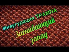 🗽Инаугурация ТРАМПА   Загнивающий запад 🗽 Российские новости ✔ YouTube С...