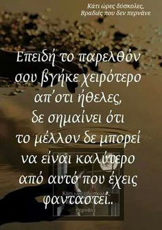 Epidi to parelthon. Greek Quotes, Wise Words, Life Is Good, Me Quotes, Inspirational Quotes, Letters, Sayings, Videos, Pictures