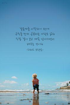 #279 걸음마를 시작하기 전에 규칙을 먼저 공부하는 사람은 없다. 사진 Wise Quotes, Famous Quotes, Inspirational Quotes, Korean Words Learning, Words Wallpaper, Korean Quotes, Bts Lyric, Learn Korean, Good Thoughts