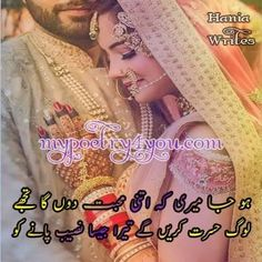 Girly Quotes, Love Quotes, New Shayari, Love Sms, Love Poetry Urdu, Romantic Poetry, Love Messages, I Miss You, Birthday Wishes
