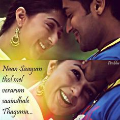 Indian tamil song lyrics