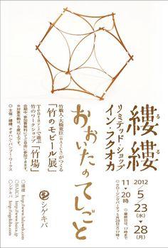 縷縷 おおいたのてしごと: lulu, Handiwork of Oita