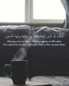 All praise be to Allaah who has given us life after He caused us to die and unto Him is the resurrection. _