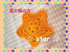 星の編み方☆Crochet star☆かぎ針で編む星のモチーフ☆★ - YouTube