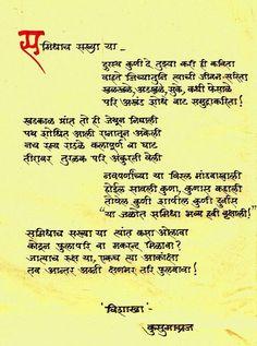 Marathi poetry by sandeep khare sandeep khare nenivechi akshare marathi poems thecheapjerseys Images