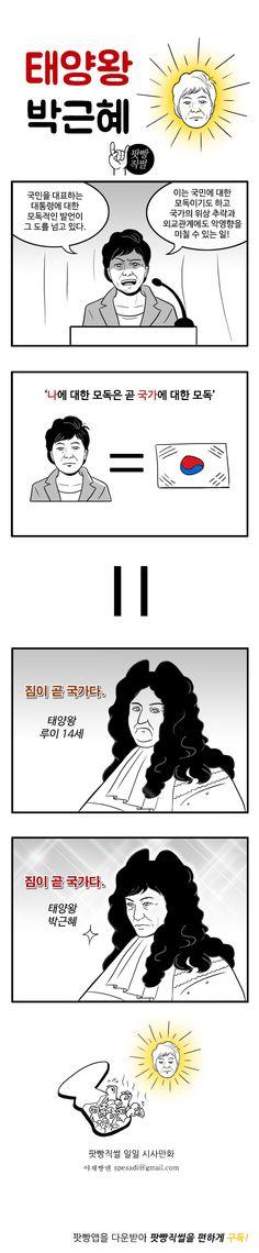 [팟빵직썰] 태양왕 박근혜
