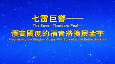 """【Almighty God】【The Church of Almighty God】【Eastern Lightning】Almighty God's Utterance """"The Seven Thunder's Peal--Prophesying the Kingdom Gospel Will Spread to the Entire Universe""""_C"""