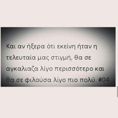 My Heart Quotes, My Life Quotes, Sad Love Quotes, Best Quotes, Poetry Quotes, Wisdom Quotes, Saving Quotes, Greek Quotes, Meaning Of Life