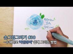 [WaterBrush Painting_Flower] 손그림그리기 #27 워터브러쉬로 수채화 꽃 쉽게 그리는 방법 - YouTube Calligraphy Art, Fabric Art, Floral Watercolor, Painting & Drawing, Flower Art, Decoupage, Diy And Crafts, Scrapbook, Paper