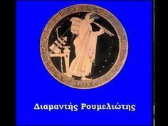 ΣΤ' ΑΝΑΠΛΙΟΥ ΤΟ ΠΑΛΑΜΙΔΙ - ΔΙΑΜΑΝΤΗΣ ΡΟΥΜΕΛΙΩΤΗΣ