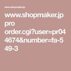 www.shopmaker.jp pro order.cgi?user=pr044674&number=fa-549-3
