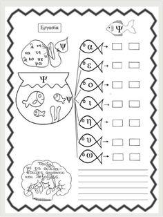 Φύλλα εργασίας αναλυτικοσυνθετικής μεθόδου για την πρώτη δημοτικού (h… Alphabet, Greek Language, Early Childhood, Bullet Journal, Classroom, Teacher, Letters, Education, School