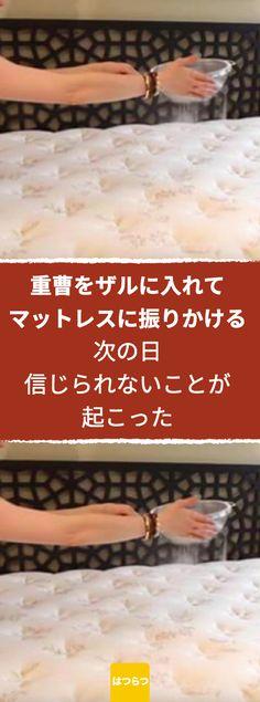 マットレスは掃除することができません。家庭にあるもので手軽にマットレスを清潔にする方法をご紹介。 #重曹 #マットレス #掃除 #裏技 #掃除機 #エッセンシャルオイル #ライフハック #diy #ちえとく #脱臭 #消臭 #大掃除 #ちえとく