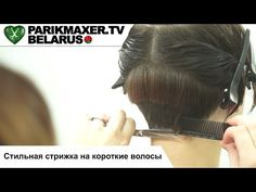 Модная стрижка на короткие волосы. Школа ШТЭРН - YouTube Holiday Hairstyles, Long Bob Hairstyles, Short Hairstyles For Women, Haircuts, Wavy Hair, New Hair, Short Hair Cuts, Short Hair Styles, Hair Cutting Techniques