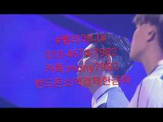 ☜빨리머니☞ 010 4674 7982 카톡:mony7982 ☆소액결제현금화☆ 한동근 듀엣가요제