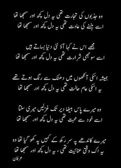 Ye Dil kuch or samjha tha Nice Poetry, Love Romantic Poetry, Soul Poetry, Poetry Pic, Poetry Feelings, Best Poetry Lines, Poetry Quotes In Urdu, Best Urdu Poetry Images, Love Poetry Urdu