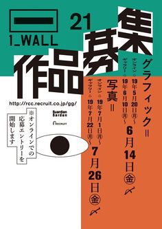 Design logo japan inspiration Ideas for 2019 Japanese Graphic Design, Modern Graphic Design, Graphic Design Posters, Graphic Design Illustration, Graphic Design Inspiration, Typo Design, Typography Design, Layout Design, Event Poster Design