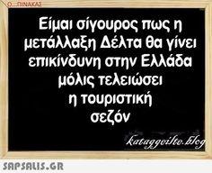 Funny Jokes, Greek, Quotes, Quotations, Husky Jokes, Jokes, Greece, Quote, Shut Up Quotes
