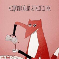 Всем привет всех с началом новой недели!  Кто - то обещал себе пойти в зал кто - то бросить курить а кто - то сесть на диету  Ну а мы... А мы просто предлагаем Вам заехать в Сити и получить свою порцию  #настоящего кофе и побаловать себя мороженкой! #кофе #талдыкорган #тк #umka #umkacoffees #umkaicecream #кофессобой #cityplus #umka4me #rollicecream #friedicecream #жареноемороженое #ситиплюс #tdk #takeawaycoffee #madewithlove by umkacoffees Letter Art, Letters, Magic Quotes, Visual Communication Design, My Bookmarks, Fox Art, Moleskine, Cool Pictures, Humor