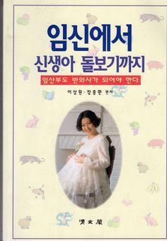 https://flic.kr/p/H2ibst | Pregnancy, labor, Newborn care 임신에서 신생아 돌보기까지 | 부모도 반의사가 되어야 한다 www.koreapediatrics.com