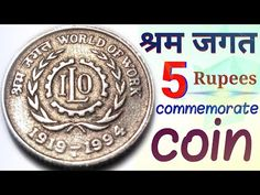 Rs 5 Rupees coin value | ILO coin | श्रम जगत World of Work | 1919 - 1994 | old coins - YouTube