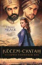 Эмине Хелваджи, Ширин Мелек. Кёсем-султан. Величественный век