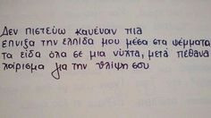 Feeling Loved Quotes, Love Quotes, Greek Quotes, Lyrics, Feelings, Math, Sadness, Life, Qoutes Of Love