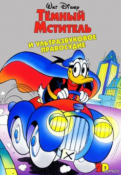 Dark Avenger or Super Duck (ita. Paperinik) Volume 5 (Russian Edition)