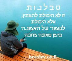 סבלנות Work Motivational Quotes, Positive Quotes, Inspirational Quotes, Wisdom Quotes, Words Quotes, Life Quotes, Learn Hebrew, Hebrew Words, Strong Words
