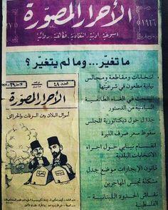 التاريخ يعيد نفسه! هل نتعلم منه  #لبنان