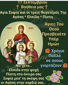 Name Day, Holy Spirit, Wise Words, Prayers, Names, Movie Posters, Greek, Holy Ghost, Film Poster
