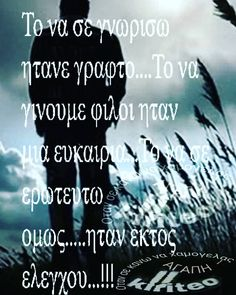 Greek Quotes, True Stories, Karma, Crying, Love Quotes, Believe, Messages, Personalized Items, Thessaloniki