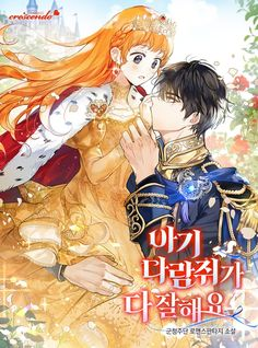 Baby Squirrel, Anime Child, Romance, Manga Covers, Manhwa Manga, Types Of Art, Webtoon, Art Drawings, Geek Stuff