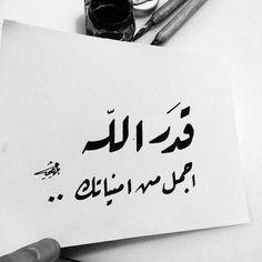 Arabic Quotes Islamic Qoutes Arabic Words True Quotes Poet Quotes Funny