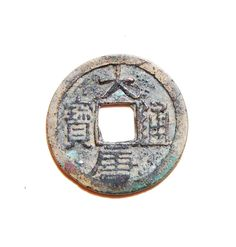 5a.   Obverse side view of a very scarce 'Da Tang Tong Bao' (開元通寶) 1 cash coin cast in AD 959 during the 'Jiaotai (交泰) reign period (943–958 AD) of Emperor Li Jing (李璟) of the Southern Tang Dynasty (943-961 AD).   24mm in size; 2+ grams in weight.   S-440.