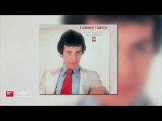 Γιάννης Πάριος - Εγώ δεν είμαι εγώ - YouTube Greek Music, Music Songs, Youtube, Youtubers, Youtube Movies