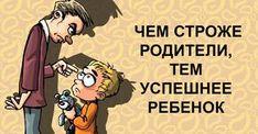 У строгих родителей вырастают успешные дети! Вот почему так получается. Kids Corner, Raising Kids, Kids Education, Kids And Parenting, Elementary Schools, Real Life, Humor, Memes, Children