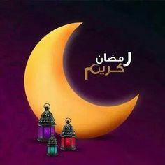 رمضان كريم ...
