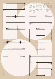 时澄:汉字意象——居首共有 - AD518.com - 最设计